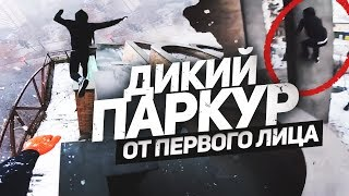 ДИКИЙ ПАРКУР В РЕАЛЬНОЙ ЖИЗНИ ОТ ПЕРВОГО ЛИЦА !