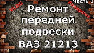 видео Ремонту ваз 21213