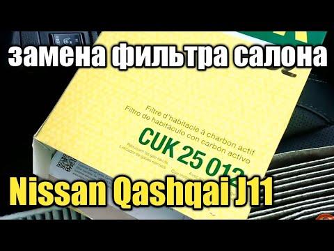 Nissan Qashqai J11 2014 год замена фильтра салона