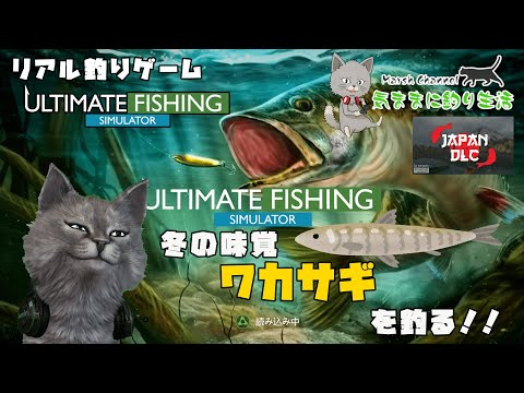 """【Ultimate Fishing Simulator攻略】冬の味覚""""ワカサギ""""を釣る!!【気ままに釣り生活】"""