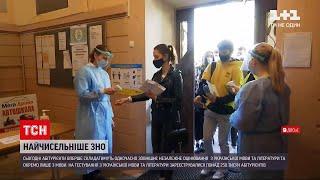 Новини України вже сьогодні школярі писатимуть ЗНО з української