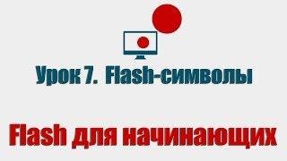 Урок 7.  Flash-символы (Flash для начинающих)