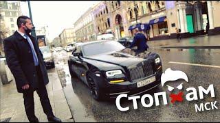 СтопХам-Мага против мажоров и их охраны в центре Москвы
