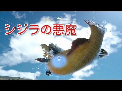 【FF15釣り】シジラの悪魔を釣り上げる!