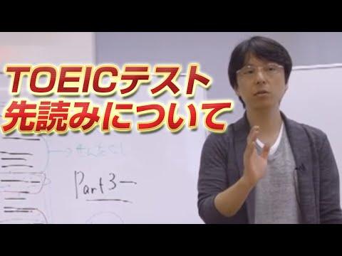世界一わかりやすいTOEICテストの授業 リスニング3Part3-4 (OHBR 0105)