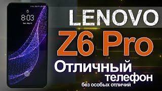 Lenovo Z6 PRO с 4мя камерами. Полный обзор смартфона