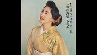 説明: 『津軽海峡冬景色』作詞: 阿久悠 作曲: 三木たかし この歌は石川...