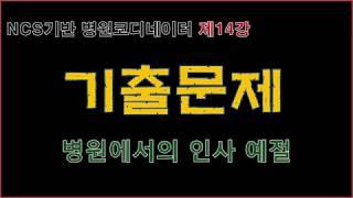 [기출문제 강의] 병원코디네이터 14 병원에서의 인사 …