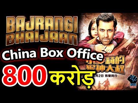 Bajrangi Bhaijaan China Box Office Collection: Salman Khan's Film Leaps Across Rs. 100-Crore Mark