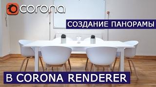 Создание панорамы в Corona Renderer | 3Ds Max | Уроки для начинающих