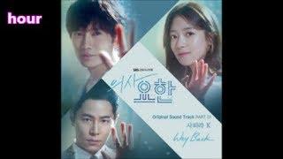 [1시간 hour] 사피라 k (Safira k) - Way Back / 의사 요한 OST