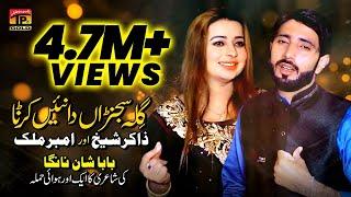 Gila Sajran Da Nai Karna   Zakir Sheikh & Ambar Malik   New Punjabi Eid Song 2020   Tp Gold