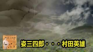 姿三四郎・宴.