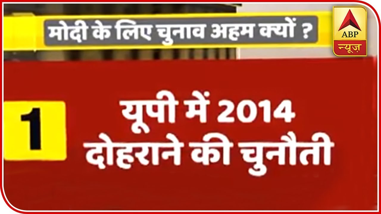 Why Is Second Phase Of Lok Sabha Elections 2019 Important For PM Modi? ABP News