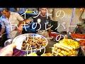 インドのヤギのレバーカレーの作り方 / Liver Curry の動画、YouTube動画。