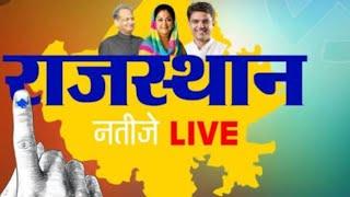 Trinetra Tv Live Churu Assembly Vidhan Sabha Chunav 2018 thumbnail