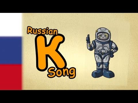The letter song к