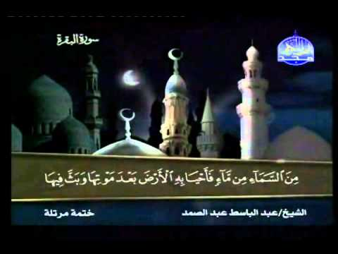 Surat Al Baqarah Full Tarteel by Sheikh Abdel Baset Abdel Samad