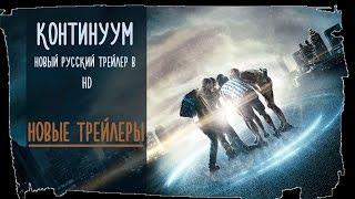 Континуум 2014 Русский Трейлер #2