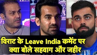 Sehwag & Zaheer React On Virat's 'Leave India' Controversy  | Vikrant Gupta
