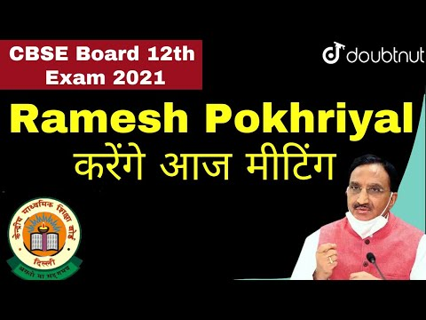 CBSE 12 Exam Decision | Education Minister Ramesh Pokhriyal Live |  Virtual meeting on 17 May 2021