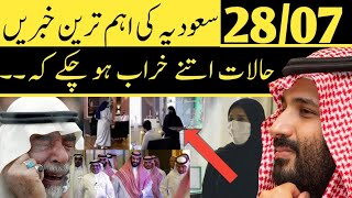 Saudi Updates Prince Muhammad Bin Salman Took Great Steps For Expatriates Urdu Hindi Mubarak Hussain