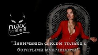 ОЛЕСЯ МАЛИБУ: секс, деньги, грудь - Голос грешниц - Второй сезон - Выпуск 11