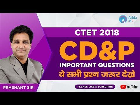 CTET 2018 |Important Questions CD& P | ये सभी प्रश्न जरूत देखे