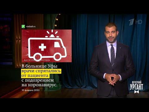 Шокирующие подробности о коронавирусе. Вечерний Ургант. 11.02.2020