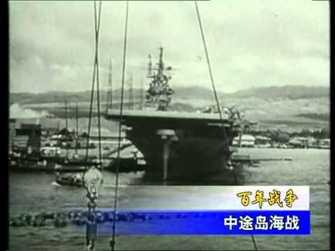 二戰經典實錄:日沈太平洋之中途島戰役