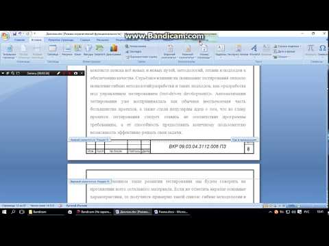 Колонтитулы рамки диплом оформление Word