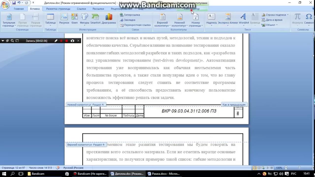 Колонтитулы рамки диплом оформление word  Колонтитулы рамки диплом оформление word