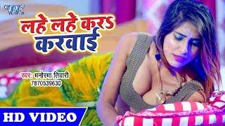 आ गया Manorma Tiwari का नया सबसे हिट गाना 2019 - Lahe Lahe Kara Karwai - Bhojpuri Song
