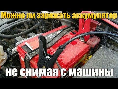 где зарядить аккумулятор автомобиля в ростове