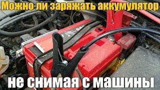 Можно ли заряжать аккумулятор, не снимая с машины. Просто о сложном