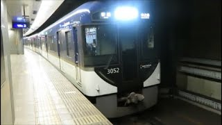 【京阪3000系・3002F】現行編成も間もなく見納め【プレミアムカー組み込み試運転中】