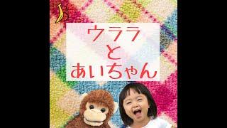 ウララとあいちゃん11-20