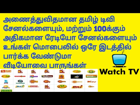 Watch All Tamil TV Channels and FM in One App