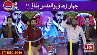 Air Strike Couple | Game Show Aisay Chalay Ga With Danish Taimoor | 7th December 2019