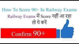 Railway Exam Preparation : How To Score 90+ Marks In Railway Exams