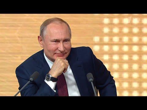 Главное событие дня - большая пресс-конференция президента России.