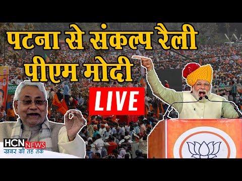 HCN News | पीएम मोदी की बिहार में एनडीए संकल्प रैली लाइव | PM Modi Live From NDA Mega Rally in Patna