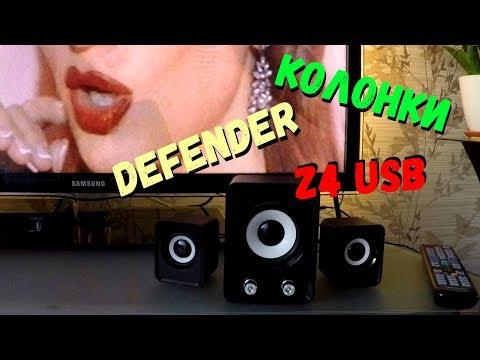 ОНЛАЙН ТРЕЙД.РУ - Колонки Defender Z4 USB