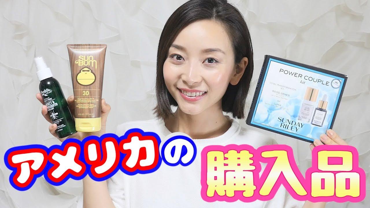 【購入品】アメリカの購入品 〜人気スキンケア・ヘア・日用品etc〜