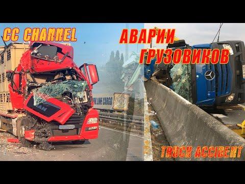 ТОП ПОДБОРКА АВАРИЙ ГРУЗОВИКОВ ФУР / TRUCK ACCIDENT #3