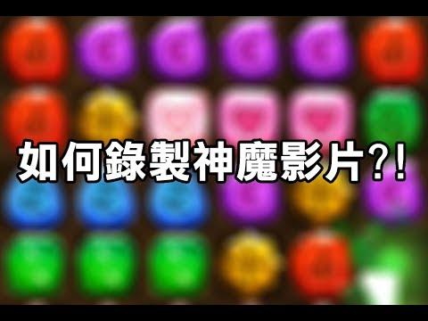 (熱知識) 如何錄製神魔影片?!(手機螢幕錄影) - YouTube