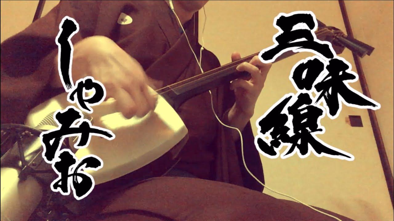 【モンハンRise/溶岩洞BGM】三味線だけで弾いてみたら火傷したぜ [Monster Hunter Rise:Lava tube Theme - Japanese Music Cover]