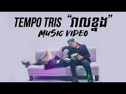 "Tempo Tris - វាលខ្នង ""Veal Knong"" [Official MV]"
