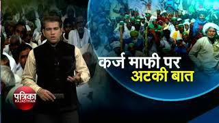 Kisan Andolan 2018 - किसानों के कर्ज माफी से जुडी खबर - Rajasthan Patrika