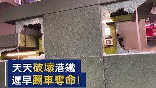 暴徒4周袭击逾40车站:烧出口、搞电缆、塞路轨,迟早翻车夺命!   CCTV